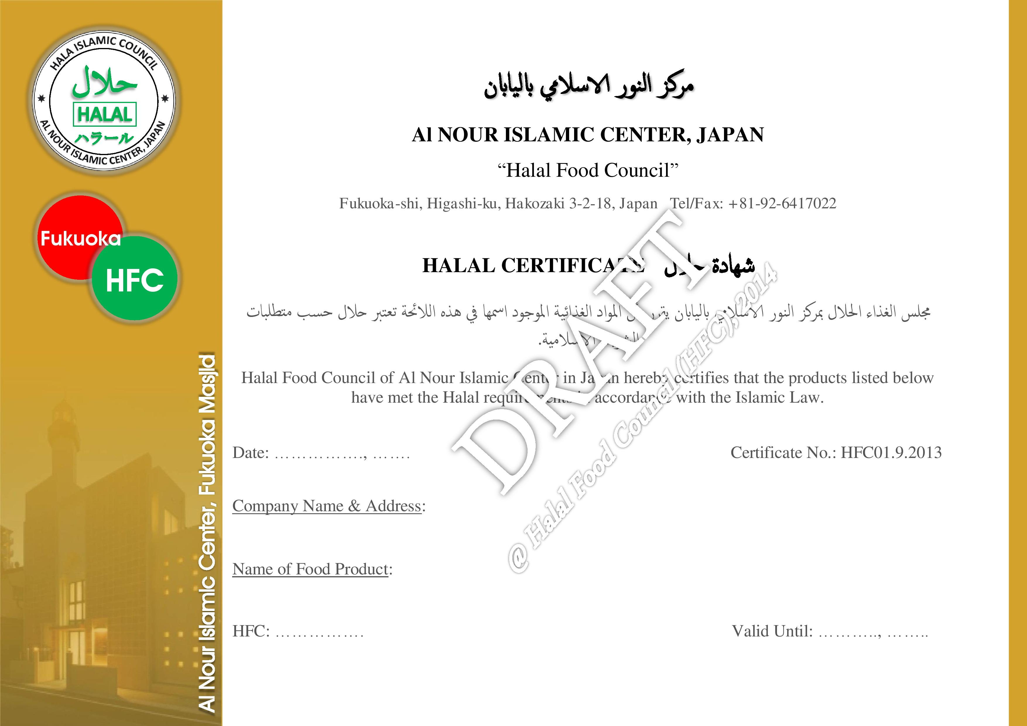 HALAL-CERTIFICATE2014-page-001